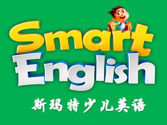斯玛特少儿英语