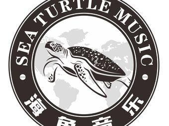 海龟音乐吉他部落(一中店)