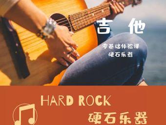 Hard Rock 硬石乐器 & 录音棚