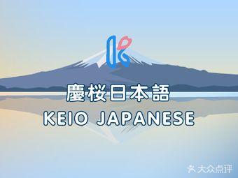 庆樱日本语