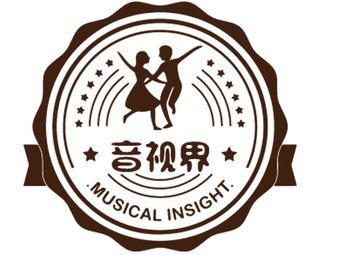 音视界国际艺术中心