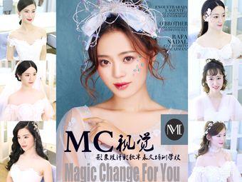MC视觉化妆造型培训学校