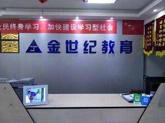 金世纪电脑设计电商会计英语培训机构(寮步总校)