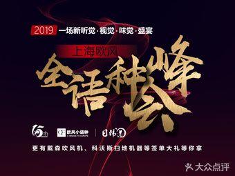 上海欧风小语种培训中心(徐汇校区)