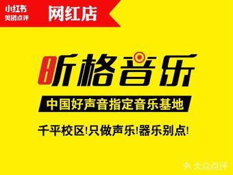 CZ昕格音乐基地(杭州校区)