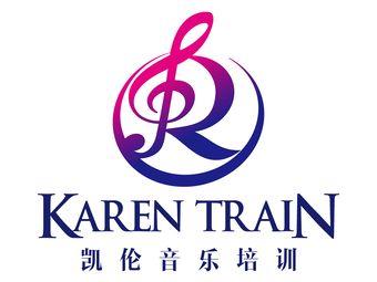 凯伦音乐艺术培训基地