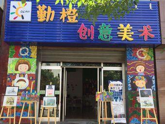 勤橙创意美术陶艺工坊