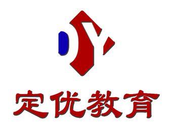 定優電腦會計培訓(江橋培訓中心)