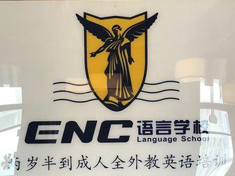 ENC语言学校