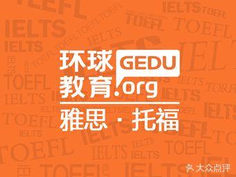 环球教育雅思托福英语培训中心(延安路校区)