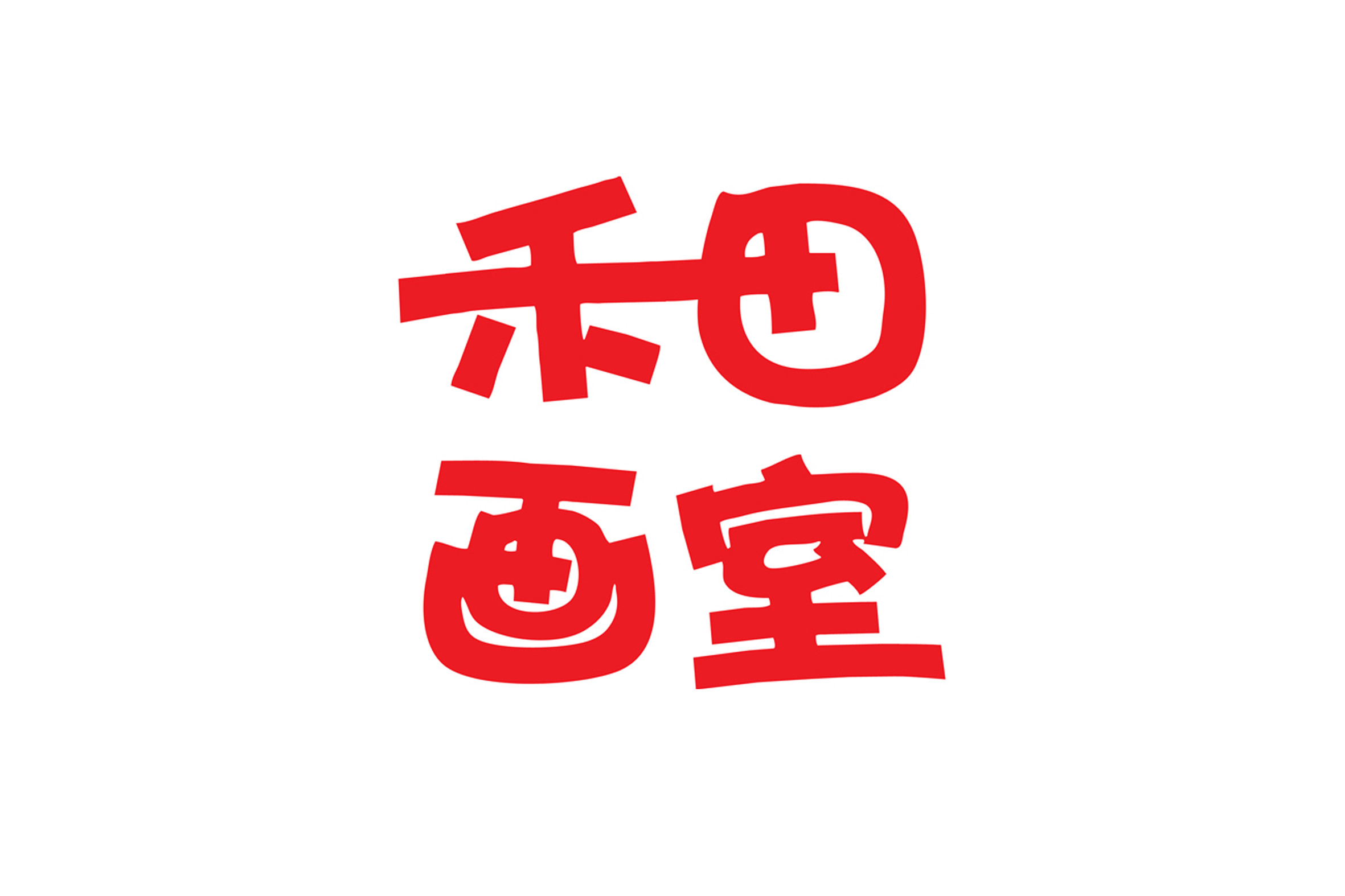 logo logo 标志 设计 矢量 矢量图 书法 书法作品 素材 图标 2362_157