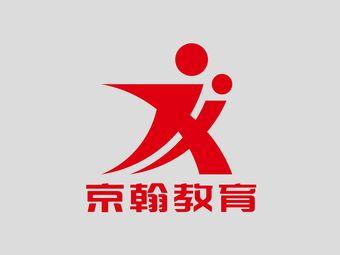 京翰教育(山师大校区)