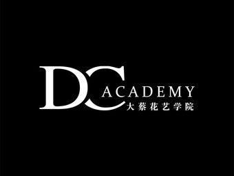 大蔡花艺学院