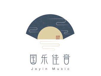 艺函国乐Yearn Music