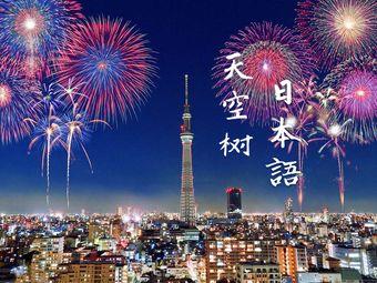 天空树日语