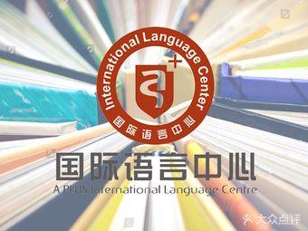 APLUS国际语言中心