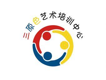 三原色艺术培训中心(九洲新世界店)
