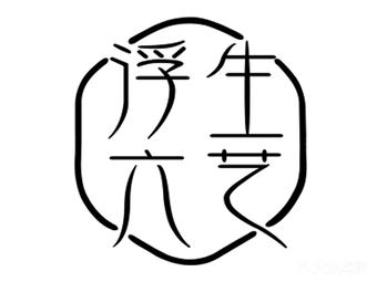 浮生六艺文化生活馆(科技六路店)