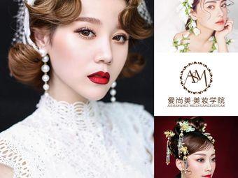 ASM·MAKEUP爱尚美彩妆造型培训机构