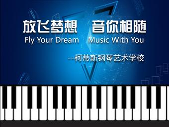 柯蒂斯钢琴学校(哈市5家分校)