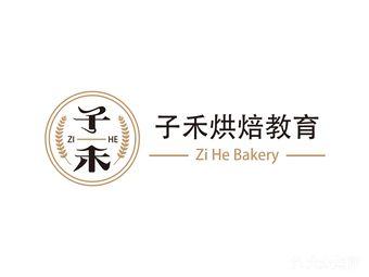 子禾烘焙翻糖甜品培训学校
