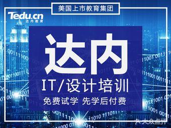 达内IT职业培训(龙华校区)