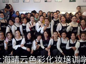 上海晴云色彩化妆美甲培训学校