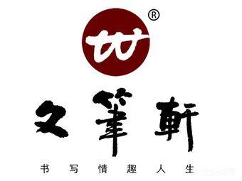 文笔轩书画研修中心