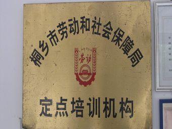 孙树仙服装培训中心
