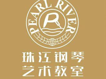 珠江钢琴艺术教室金融城校区