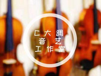 C大调提琴工作室