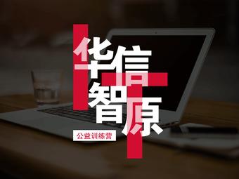 华信智原IT设计培训学院