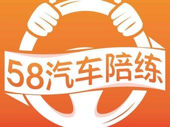 58汽车陪练(深圳店)