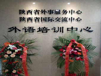 陕西省国际交流中心语言培训中心