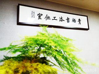 青梧书法工作室