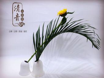 清音天香阁(丈八西路店)