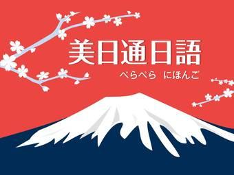 美日通日语学校