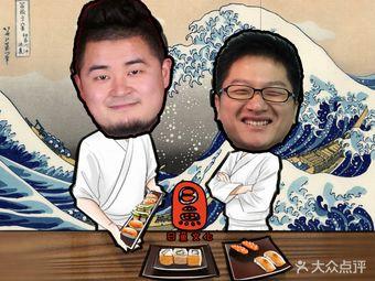 日鱼文化中心