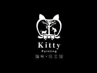猫咪·绘艺馆(莲花街店)
