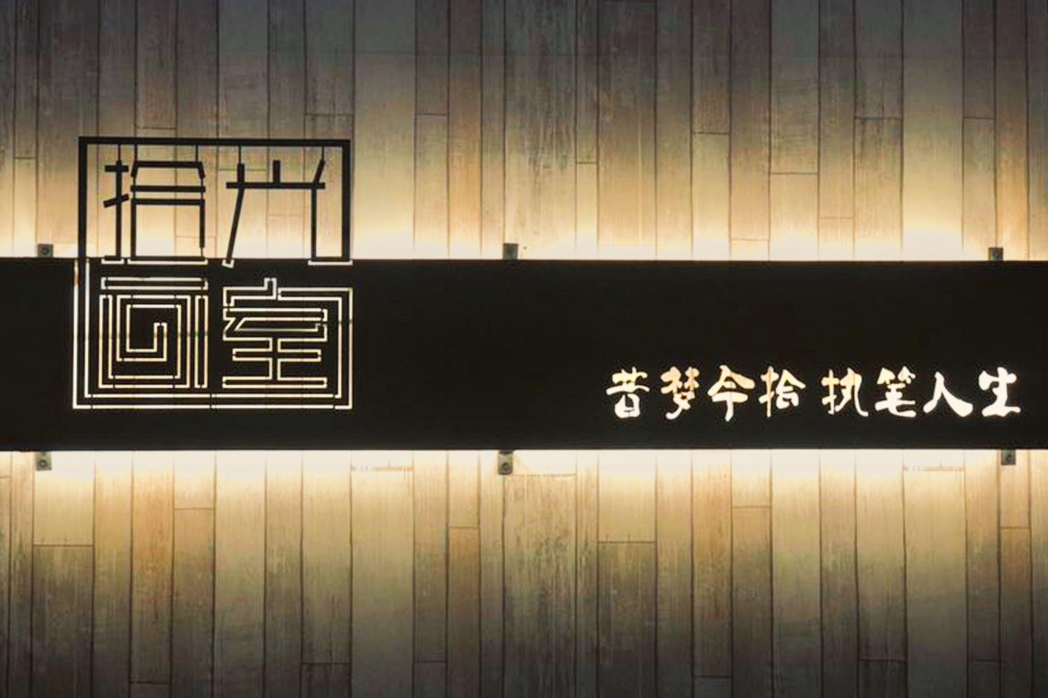 拾光画室(新街口店)