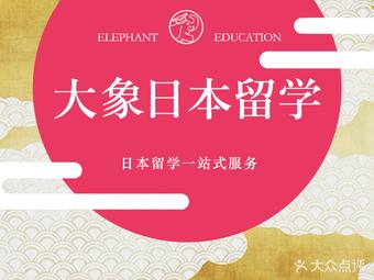 大象日本留学