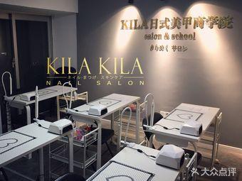 Kila纯日式美甲美睫培训中心