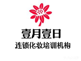 壹月壹日生活美妆培训中心