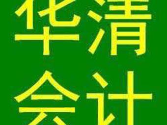 华清会计培训学校