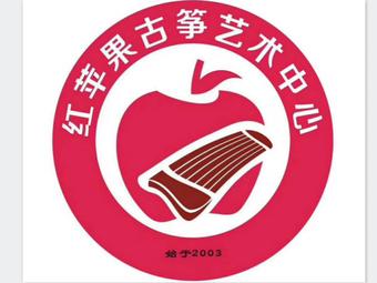 红苹果古筝培训中心(经七路校区)