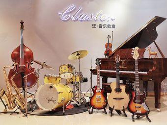 Cluster泛·音乐中心