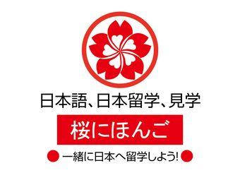 樱花国际日语(标力中心)