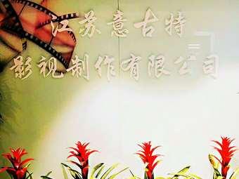 中视协微视频微电影拍摄基地