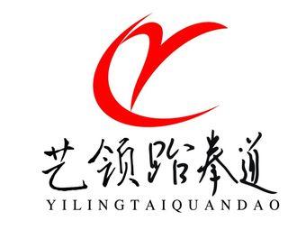 艺领跆拳道教育培训中心