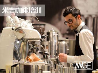 米吉咖啡培训学院(SCA)